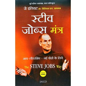 The Steve Jobs Way By Jay Elliot, William L Simon-(Hindi)