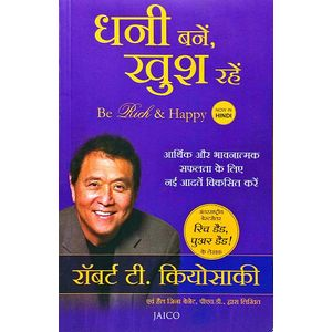 Be Rich & Happy By Robert T Kiyosaki-(Hindi)
