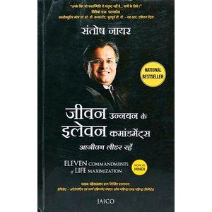 Eleven Commandments Of Life Maximization By Santosh Nair-(Hindi)