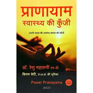 Power Pranayama By Dr Renu Mahantani, M.D-(Hindi)