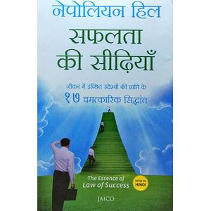 The Essence Of Law Of Success By Nepolian Hill-(Hindi)