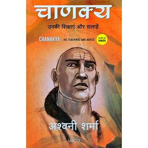 Chanakya His Teachings And Advice By Ashwani Sharma-(Hindi)