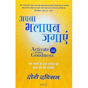 Apna Bhalapan Jagayein By Shari Arison-(Hindi)