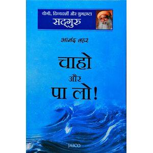Anand Lahar Chaho Aur Pa Lo By Sadhguru-(Hindi)