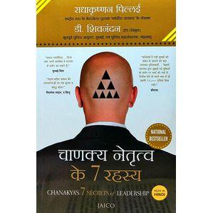 Chanakya'S 7 Secrets Of Leadership By Radhakrishnan Pillai, D Sivanandhan-(Hindi)