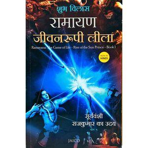 Ramayan Jeevan Rupi Leela Part 1 By Rachna Bhola Yamini-(Hindi)