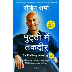 The Mastery Manual By Robin Sharma-(Hindi)