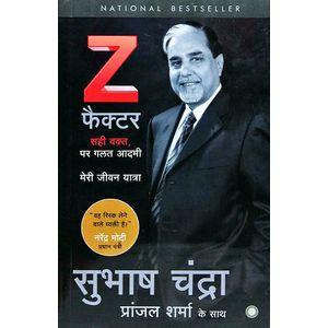 The Z Factor By Subhash Chandra-(Hindi)