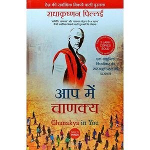 Chanakya In You By Radhakrishnan Pillal-(Hindi)