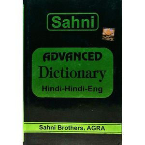 Sahni Advanced Dictionary Hindi-Hindi -English By S B Sahni-(Hindi)