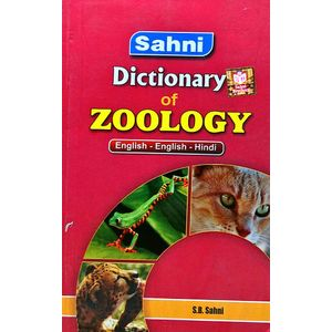 Sahni Dictionary Of Zoology By S B Sahni-(English)