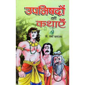 Upnishado Ki Kathain By Varsha Jayarath-(Hindi)