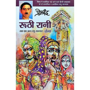 Roothi Rani By Premchand-(Hindi)