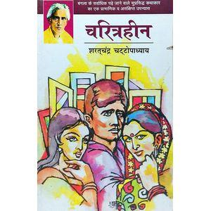 Charitraheen By Sarat Chandra Chattopadhyay-(Hindi)