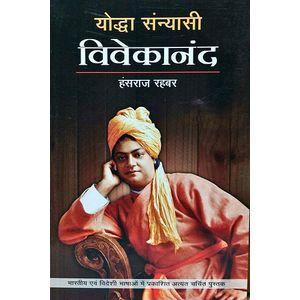Yoddha Sanyasi Vivekananda By Hans Raj Rehbar-(Hindi)