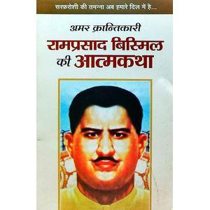 Amar Krantikari Ramprasad Bismil Ki Aatmkatha By Pandit Satyanarayan Sharma-(Hindi)