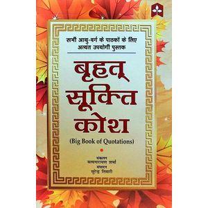Brahat Sookti Kosh By Satyanarayan Sharma, Surendra Tiwari-(Hindi)