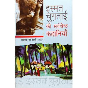 Asmat Chugtai Ki Sarvasheshth Kahaniya By Nand Kishor Vikram-(Hindi)