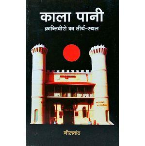Kala Pani: Krantiveero Ka Tirth Sthal By Nilkanth-(Hindi)