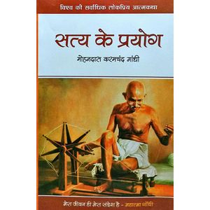 Satya Ke Prayog By Mohan Dass Karam Chand Gandhi-(Hindi)