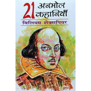 21 Anmol Kahaniyan By William Shakespeare-(Hindi)
