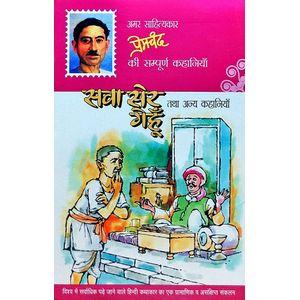 Sawa Sher Ghehuin Thatha Anya Kahaniya By Premchand-(Hindi)