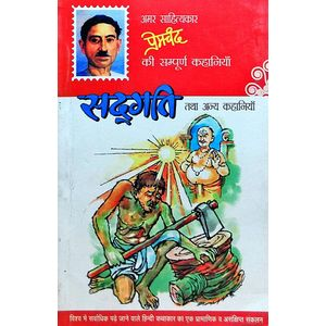 Sadgati Thatha Anya Kahaniya By Premchand-(Hindi)