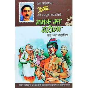 Namak Ka Daroga Tatha Anya Kahaniyan By Premchand-(Hindi)