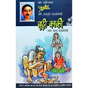 Budi Kaki Tatha Anya Kahaniyan By Premchand-(Hindi)