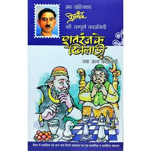 Satranj Ke Khiladi Tatha Anya Kahaniyan By Premchand-(Hindi)