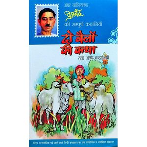 Do Bailon Ki Katha Thatha Anya Kahaniya By Premchand-(Hindi)