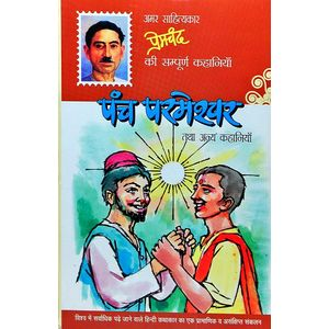Panch Permeshwar Tatha Anya Kahaniyan By Premchand-(Hindi)