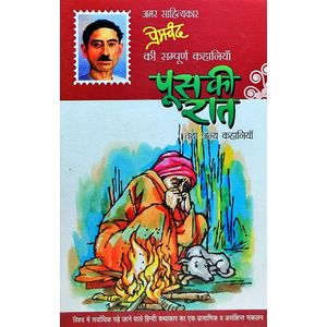 Poose Ki Raat Thatha Anya Kahaniya By Premchand-(Hindi)