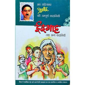Idghah Tatha Anya Kahaniyan By Premchand-(Hindi)