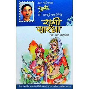 Rani Sarandha Thatha Anya Kahaniya By Premchand-(Hindi)