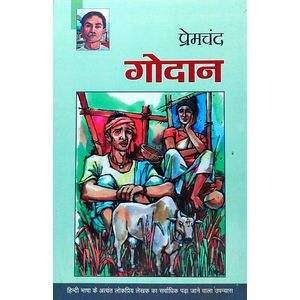 Godaan By Premchand-(Hindi)