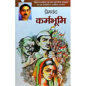Karmabhumi By Premchand-(Hindi)