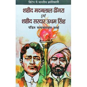 Sahid Madan Lal Dhingra And Sahid Sardar Udham Singh By Pandit Satya Narayan Sharma-(Hindi)