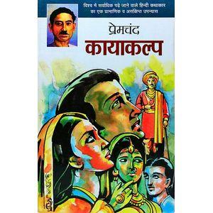Kayakalp By Premchand-(Hindi)