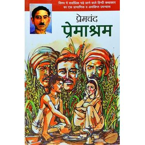 Premashram By Premchand-(Hindi)