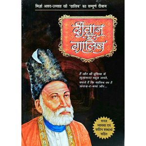 Deewan E Galib By Acharya Sarthi Roomi-(Hindi)