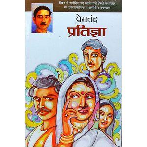 Pratigya By Premchand-(Hindi)