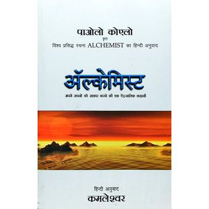 Alchemist By Kamleshwar-(Hindi)
