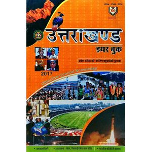 Winsar Uttarakhand Yearbook 2017 By Nawani/Rawat-(Hindi)