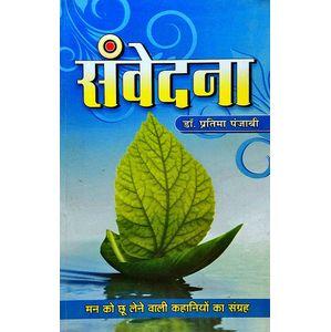 Samvedna By Dr Pratima Panjabi-(Hindi)