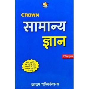 Samanya Gyan By Ritesh Kumar-(Hindi)