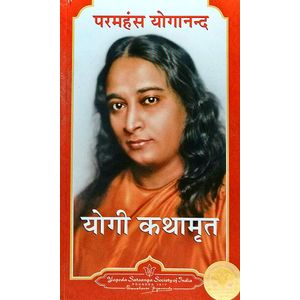 Autobiography Of A Yogi By Paramahansa Yogananda-(Hindi)
