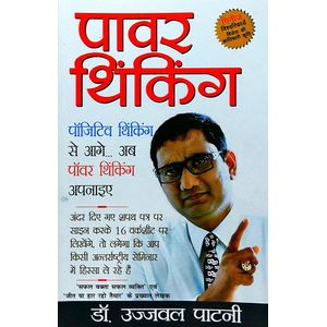 Power Thinking By Dr Ujjawal Patni-(Hindi)