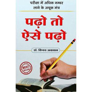 Padho To Aise Padho By Dr Vijay Agrawal-(Hindi)