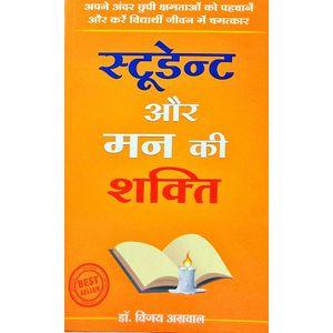 Student Aur Man Ki Shakti By Dr Vijay Agrawal-(Hindi)